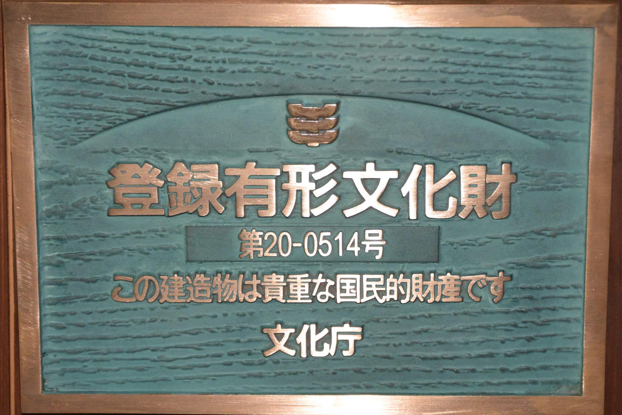 国登録有形文化財